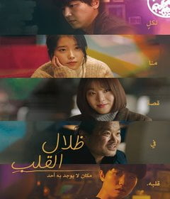 فيلم Shades of the Heart 2019 مترجم